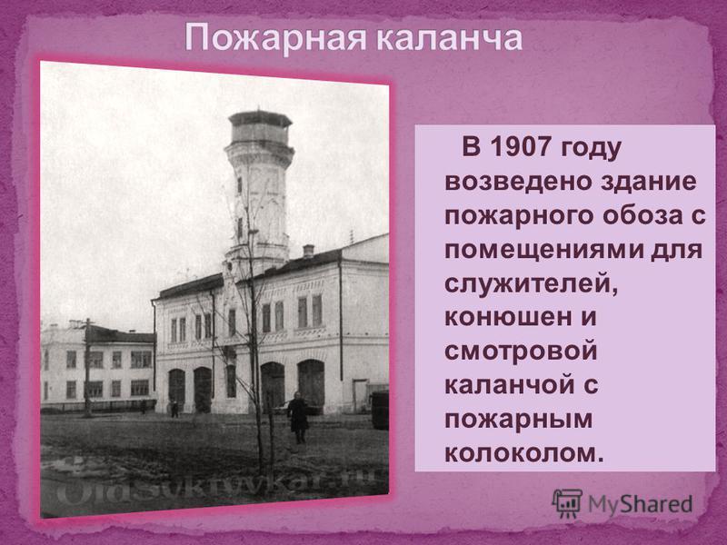 В 1907 году возведено здание пожарного обоза с помещениями для служителей, конюшен и смотровой каланчой с пожарным колоколом.