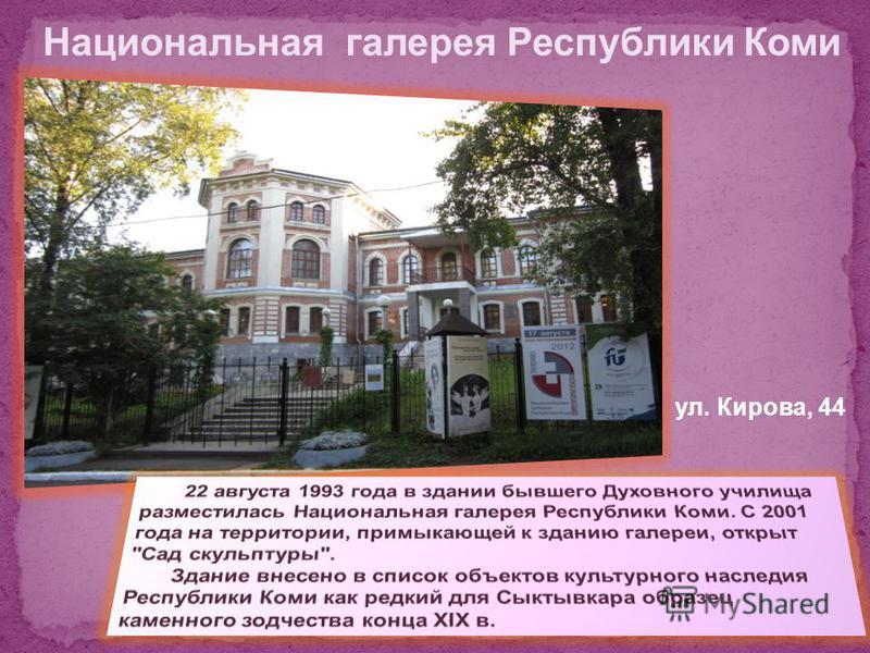 Национальная галерея Республики Коми ул. Кирова, 44