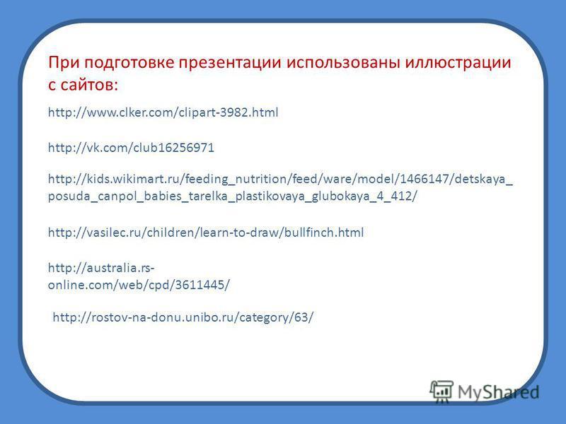 http://www.clker.com/clipart-3982. html http://vk.com/club16256971 http://kids.wikimart.ru/feeding_nutrition/feed/ware/model/1466147/detskaya_ posuda_canpol_babies_tarelka_plastikovaya_glubokaya_4_412/ http://vasilec.ru/children/learn-to-draw/bullfin