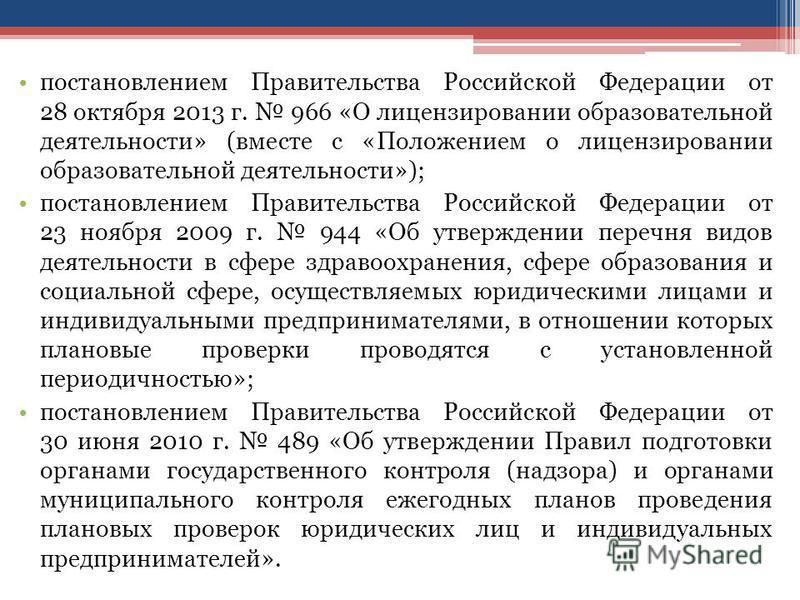 постановлением Правительства Российской Федерации от 28 октября 2013 г. 966 «О лицензировании образовательной деятельности» (вместе с «Положением о лицензировании образовательной деятельности»); постановлением Правительства Российской Федерации от 23