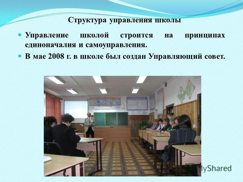 Управление школой строится на принципах единоначалия и самоуправления. В мае 2008 г. в школе был создан Управляющий совет. Структура управления школы