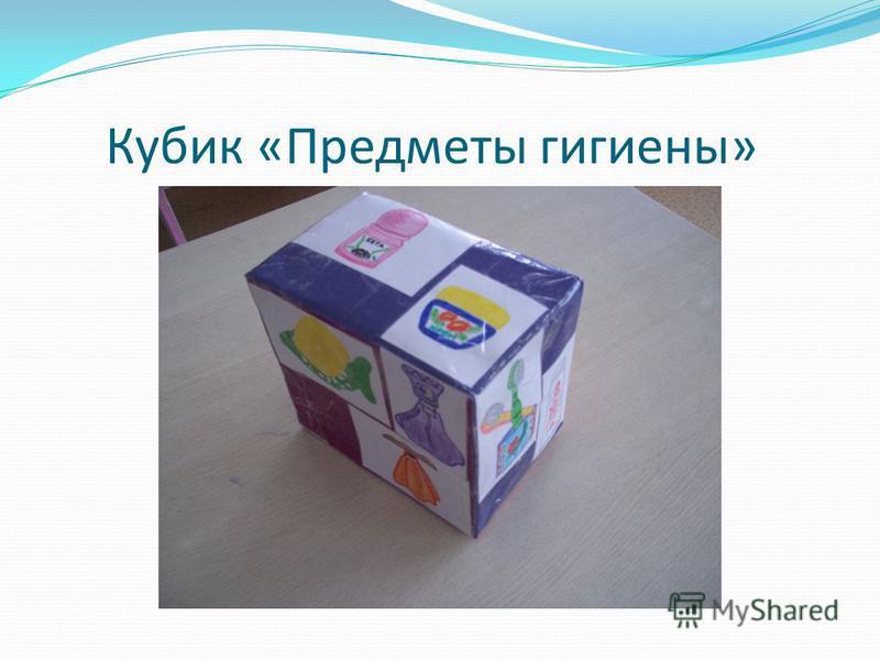 Кубик «Предметы гигиены»