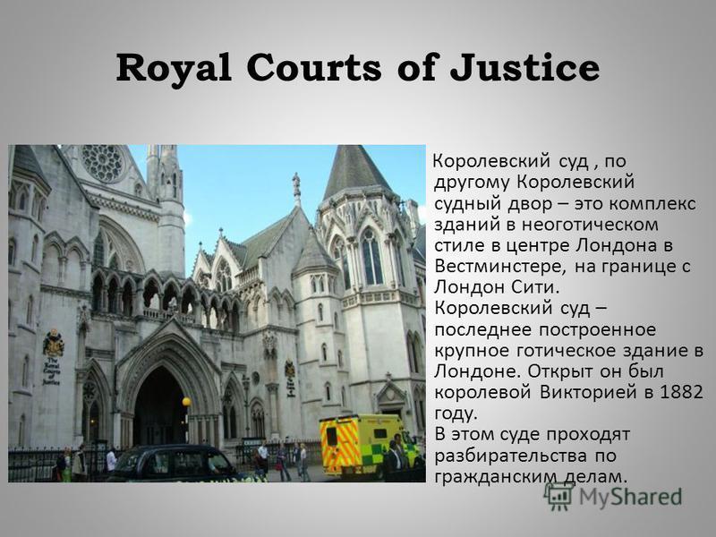 Royal Courts of Justice Королевский суд, по другому Королевский судный двор – это комплекс зданий в неоготическом стиле в центре Лондона в Вестминстере, на границе с Лондон Сити. Королевский суд – последнее построенное крупное готическое здание в Лон