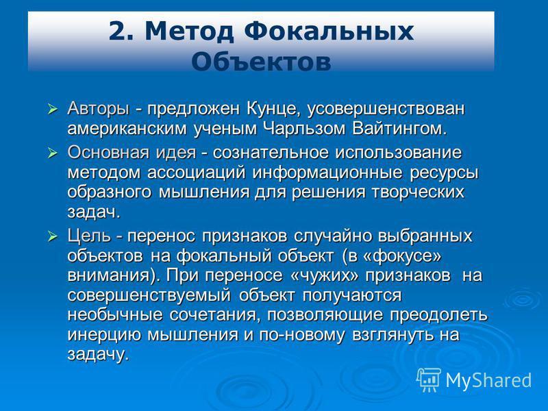 Meтод 6-3-5 (Brainwriting): Формуляр