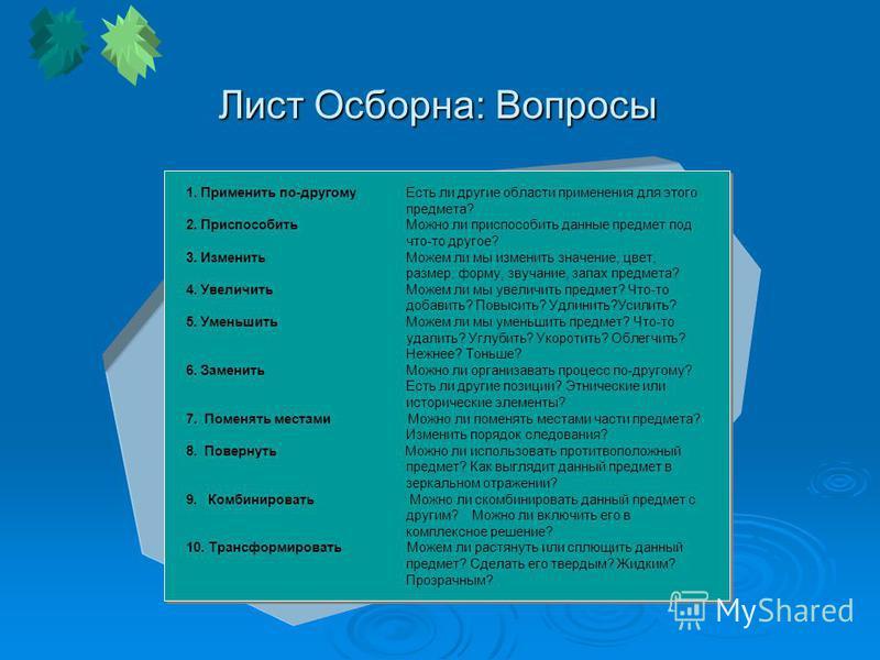 1. Определение Усовершенствование уже существующего предмета 2. Изучение списка Для каждого предмета формируется или изучается вопросов список вопросов, помогающий генерировать новые идеи 3. Обсуждение списка Каждый вопрос списка обсуждается в виде «