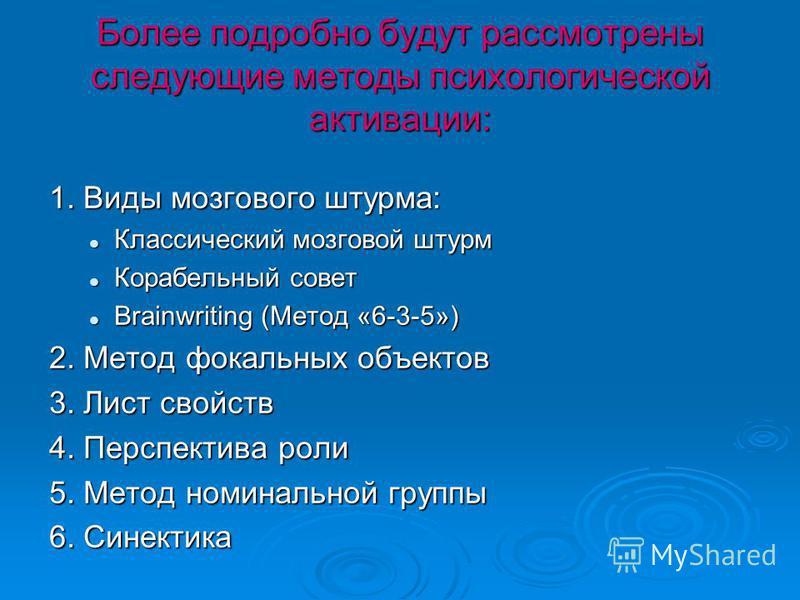 ЧАСТЬ I. Методы психологической активации