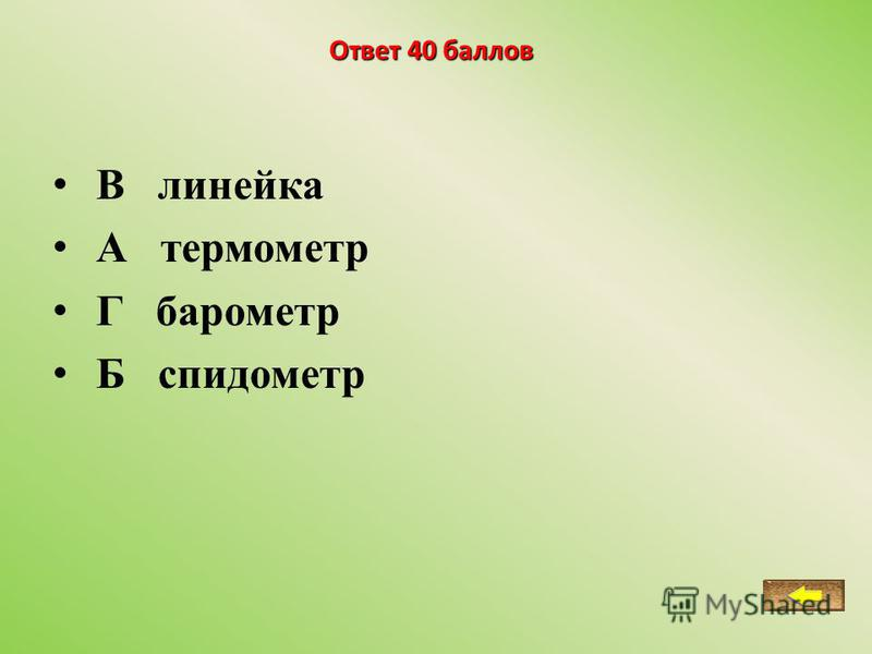 Ответ 40 баллов В линейка А термометр Г барометр Б спидометр