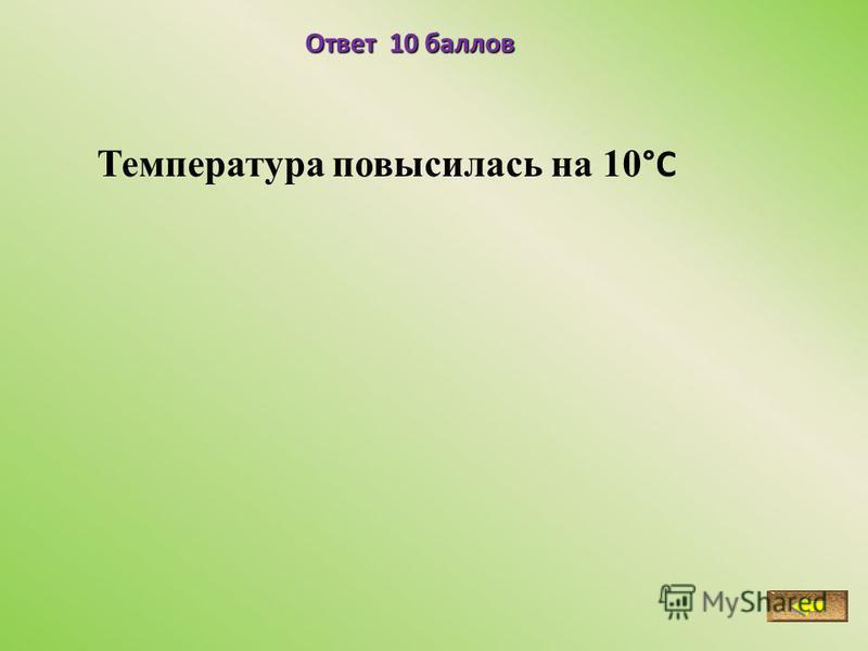 Ответ 10 баллов Температура повысилась на 10 °С