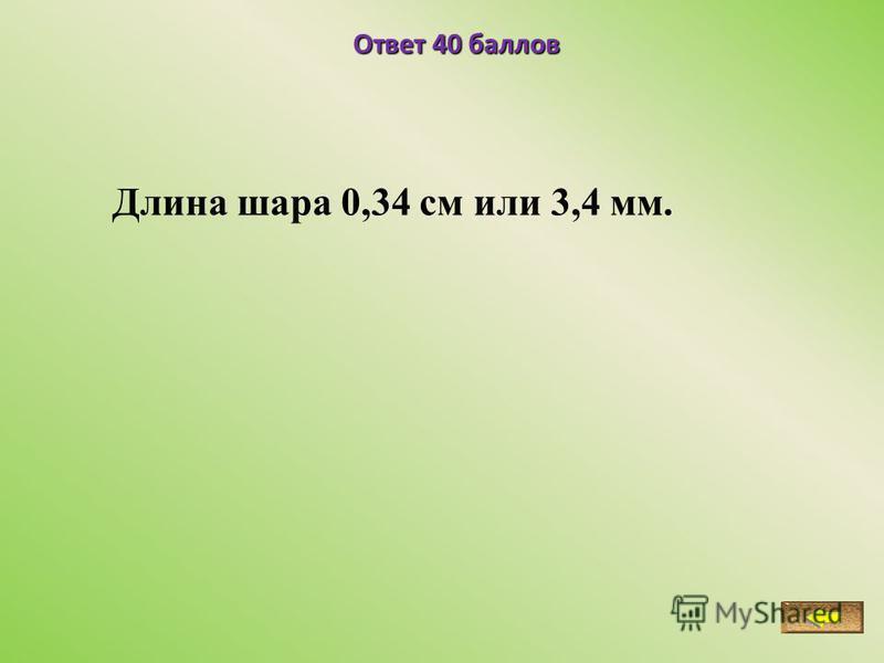 Ответ 40 баллов Длина шара 0,34 см или 3,4 мм.