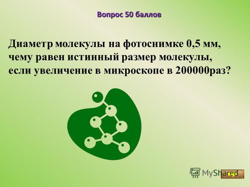Вопрос 50 баллов Диаметр молекулы на фотоснимке 0,5 мм, чему равен истинный размер молекулы, если увеличение в микроскопе в 200000 раз?