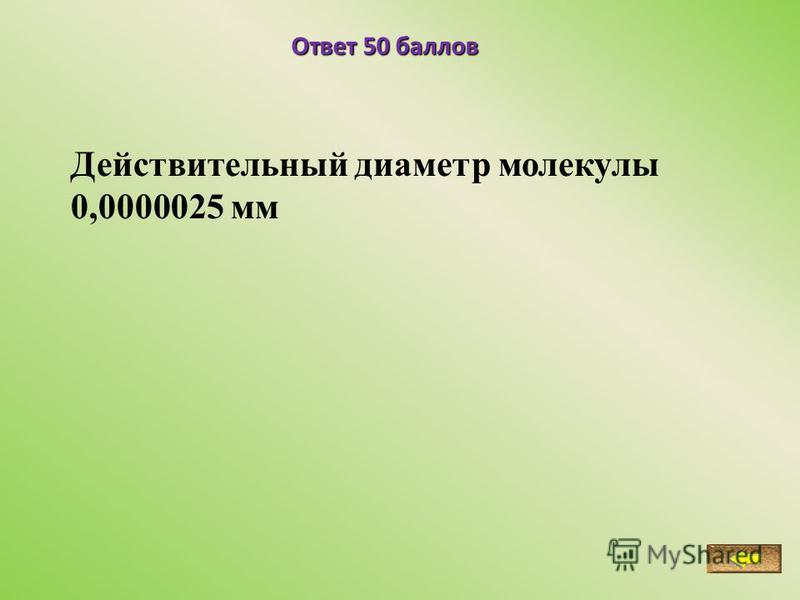 Ответ 50 баллов Действительный диаметр молекулы 0,0000025 мм