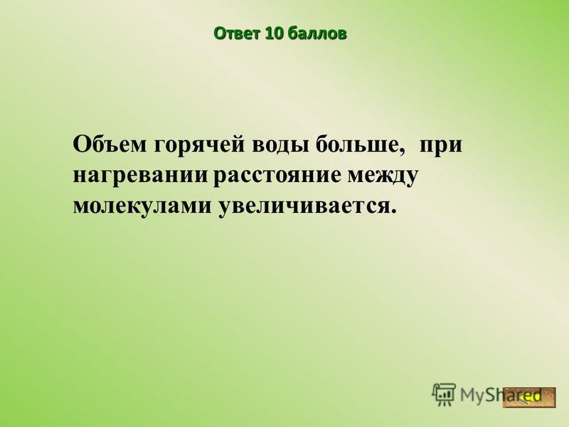 Ответ 10 баллов Объем горячей воды больше, при нагревании расстояние между молекулами увеличивается.
