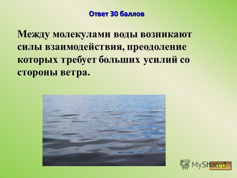 Ответ 30 баллов Между молекулами воды возникают силы взаимодействия, преодоление которых требует больших усилий со стороны ветра.