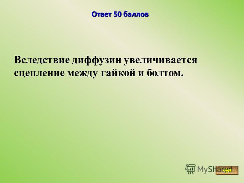 Ответ 50 баллов Вследствие диффузии увеличивается сцепление между гайкой и болтом.
