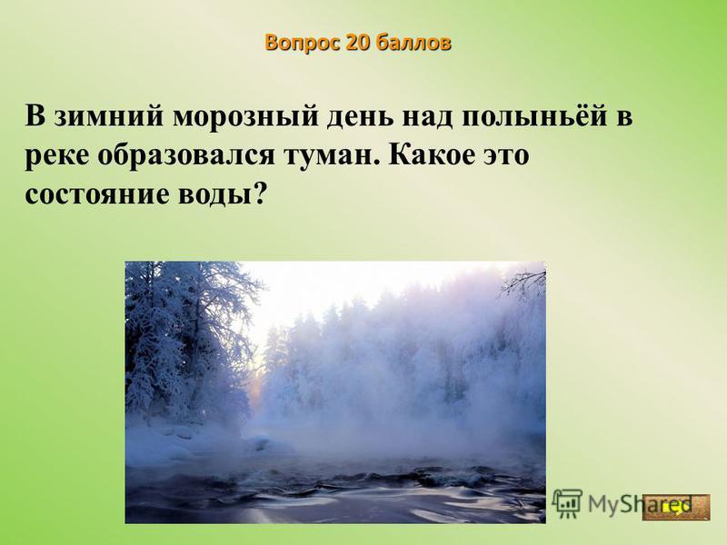 Вопрос 20 баллов В зимний морозный день над полыньёй в реке образовался туман. Какое это состояние воды?