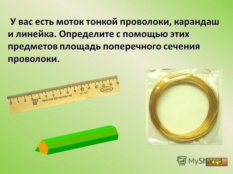 У вас есть моток тонкой проволоки, карандаш и линейка. Определите с помощью этих предметов площадь поперечного сечения проволоки. У вас есть моток тонкой проволоки, карандаш и линейка. Определите с помощью этих предметов площадь поперечного сечения п