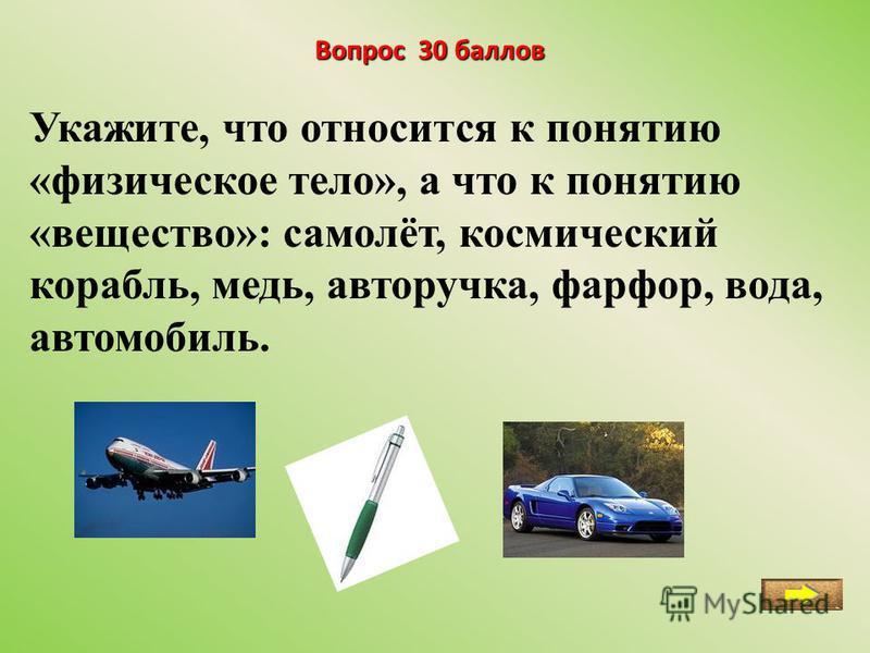 Вопрос 30 баллов Укажите, что относится к понятию «физическое тело», а что к понятию «вещество»: самолёт, космический корабль, медь, авторучка, фарфор, вода, автомобиль.