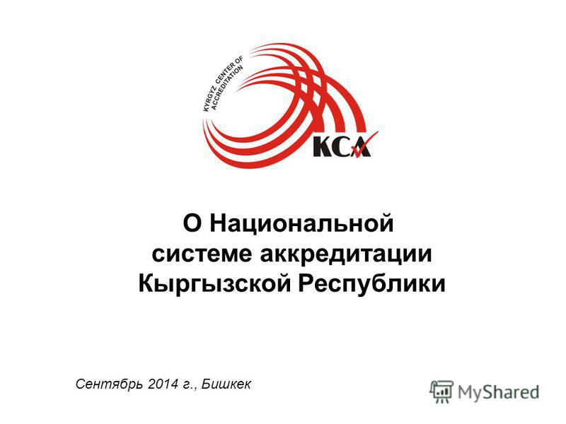 Сентябрь 2014 г., Бишкек О Национальной системе аккредитации Кыргызской Республики