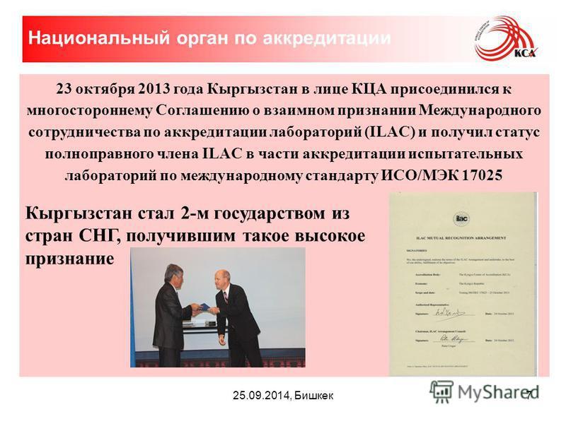 25.09.2014, Бишкек 23 октября 2013 года Кыргызстан в лице КЦА присоединился к многостороннему Соглашению о взаимном признании Международного сотрудничества по аккредитации лабораторий (ILAC) и получил статус полноправного члена ILAC в части аккредита
