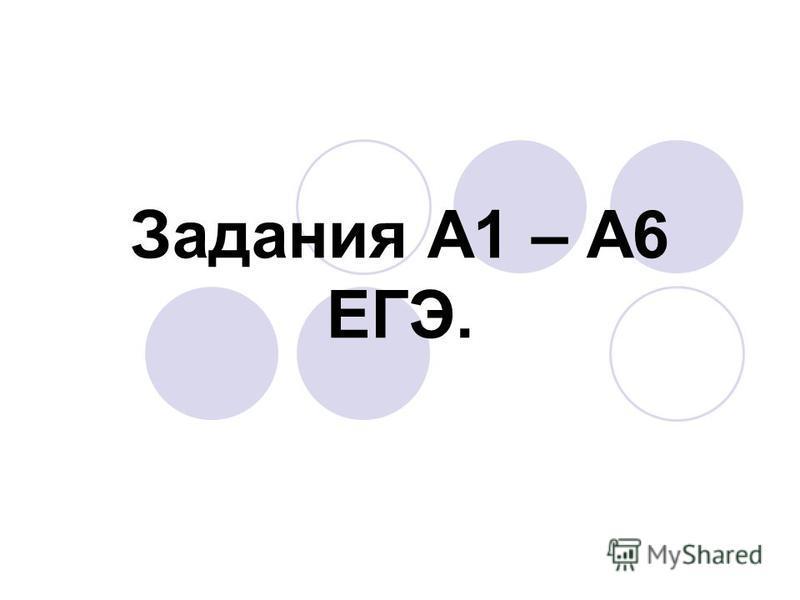 Задания А1 – А6 ЕГЭ.
