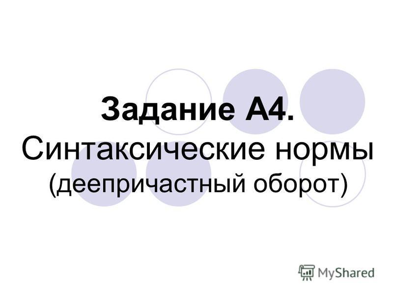 Задание А4. Синтаксические нормы (деепричастный оборот)
