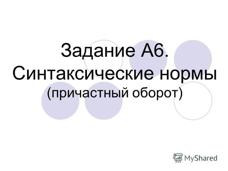 Задание А6. Синтаксические нормы (причастный оборот)