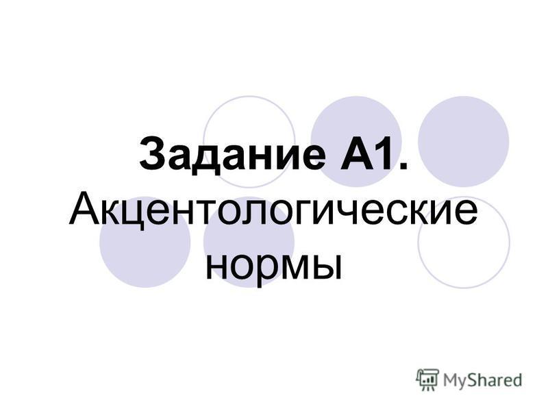 Задание А1. Акцентологические нормы
