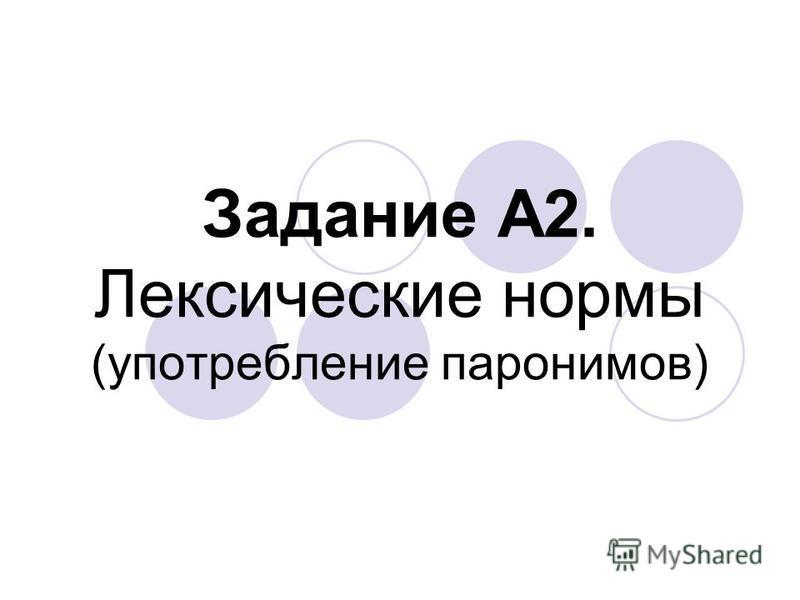 Задание А2. Лексические нормы (употребление паронимов)