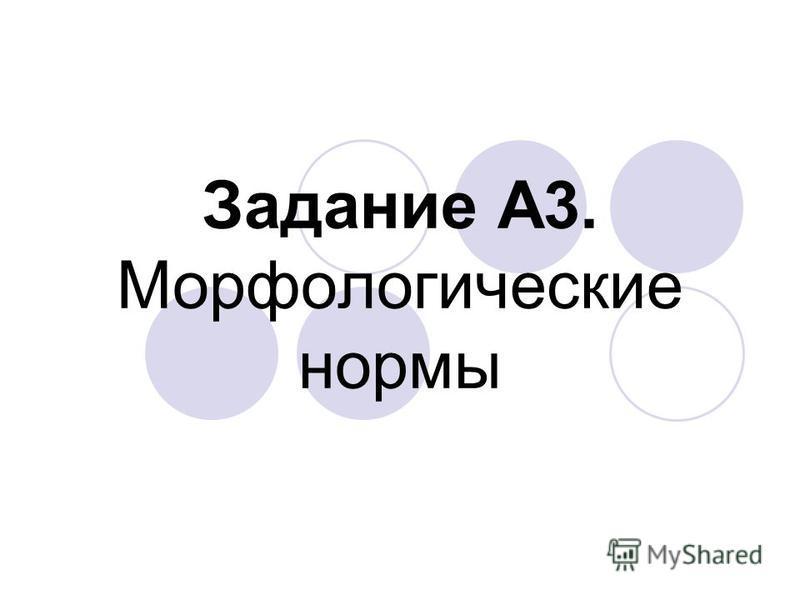 Задание А3. Морфологические нормы