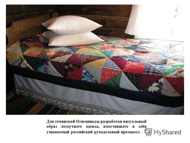 Для сочинской Олимпиады разработан визуальный образ лоскутного одеяла, вместившего в себя узнаваемый российский рукодельный промысел.