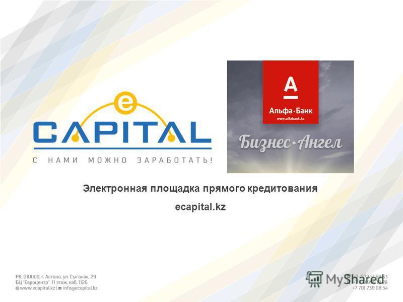 Электронная площадка прямого кредитования ecapital.kz