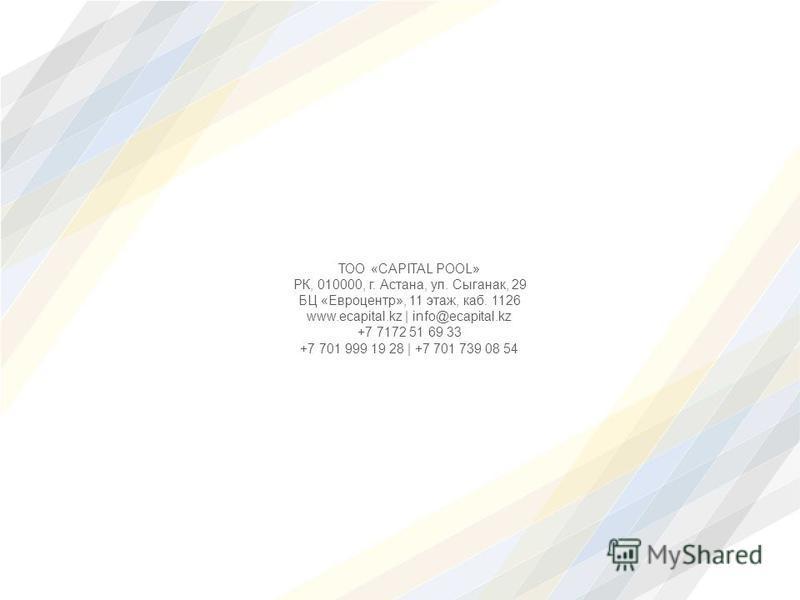 ТОО «CAPITAL POOL» РК, 010000, г. Астана, ул. Сыганак, 29 БЦ «Евроцентр», 11 этаж, каб. 1126 www.ecapital.kz | info@ecapital.kz +7 7172 51 69 33 +7 701 999 19 28 | +7 701 739 08 54