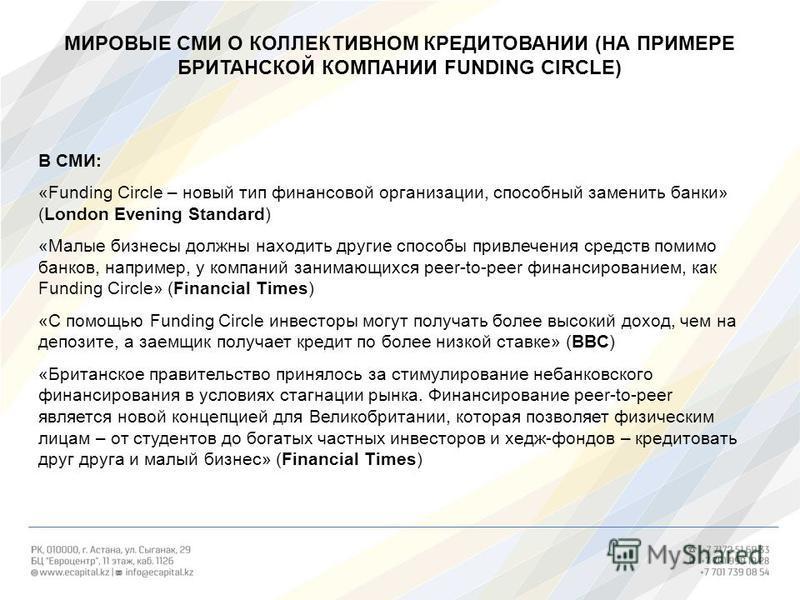 МИРОВЫЕ СМИ О КОЛЛЕКТИВНОМ КРЕДИТОВАНИИ (НА ПРИМЕРЕ БРИТАНСКОЙ КОМПАНИИ FUNDING CIRCLE) В СМИ: «Funding Circle – новый тип финансовой организации, способный заменить банки» (London Evening Standard) «Малые бизнесы должны находить другие способы привл