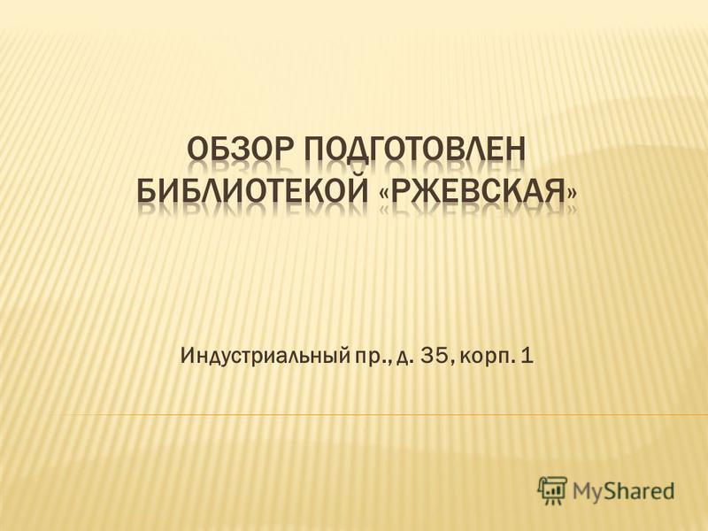 Индустриальный пр., д. 35, корп. 1