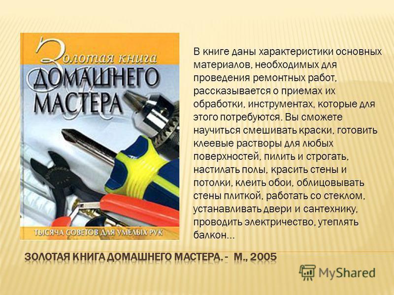 В книге даны характеристики основных материалов, необходимых для проведения ремонтных работ, рассказывается о приемах их обработки, инструментах, которые для этого потребуются. Вы сможете научиться смешивать краски, готовить клеевые растворы для любы