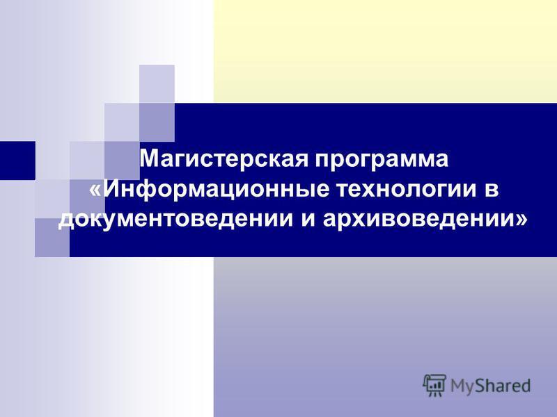 Магистерская программа «Информационные технологии в документоведении и архивоведении»