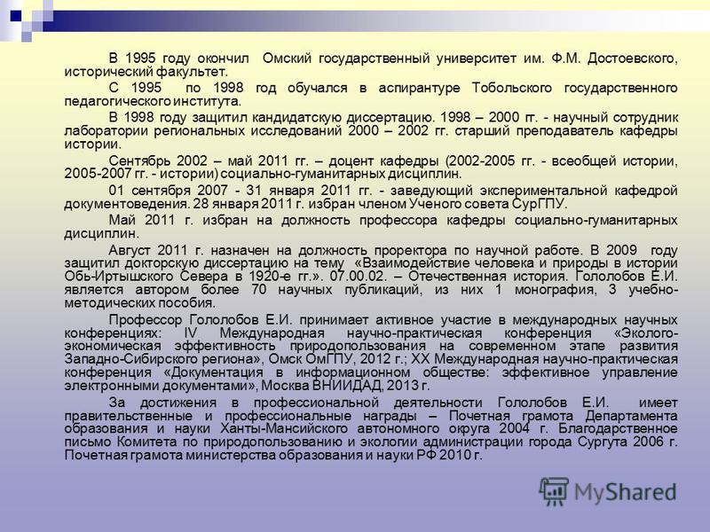 В 1995 году окончил Омский государственный университет им. Ф.М. Достоевского, исторический факультет. С 1995 по 1998 год обучался в аспирантуре Тобольского государственного педагогического института. В 1998 году защитил кандидатскую диссертацию. 1998