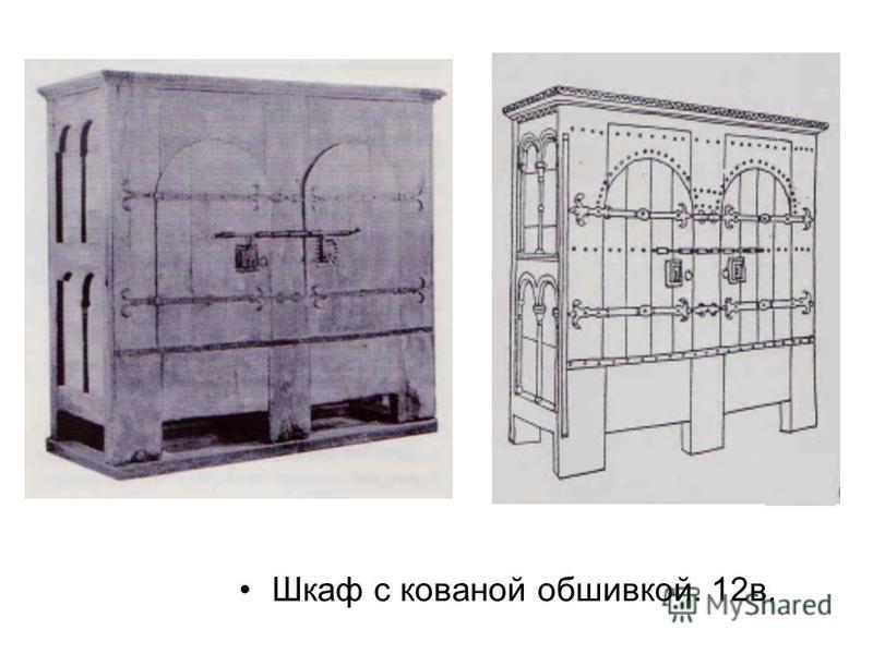 Шкаф с кованой обшивкой. 12 в.