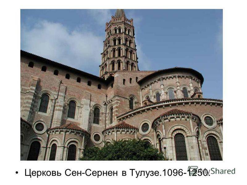 Церковь Сен-Сернен в Тулузе.1096-1250.