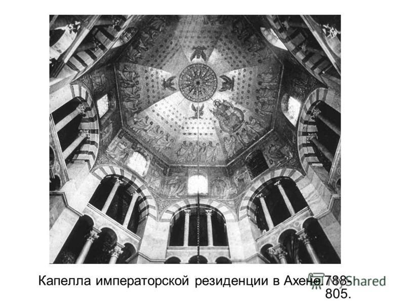 Капелла императорской резиденции в Ахене.788- 805.