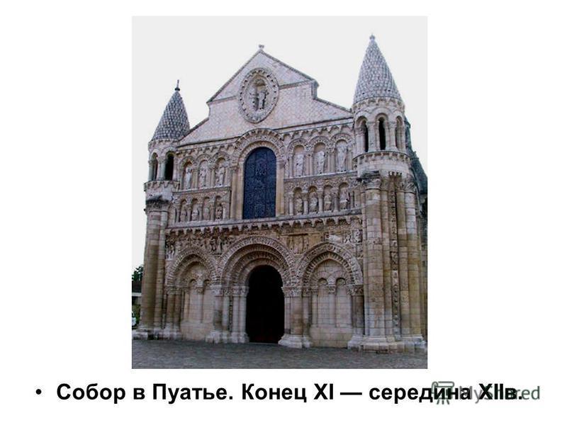 Собор в Пуатье. Конец XI середина XIIв.
