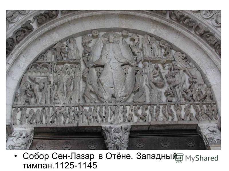 Собор Сен-Лазар в Отёне. Западный тимпан.1125-1145