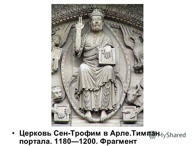 Церковь Сен-Трофим в Арле.Тимпан портала. 11801200. Фрагмент