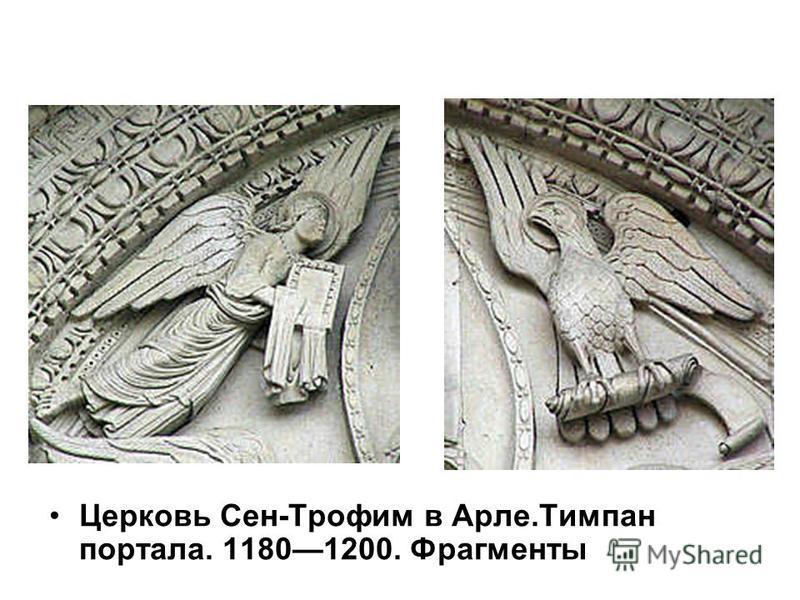Церковь Сен-Трофим в Арле.Тимпан портала. 11801200. Фрагменты