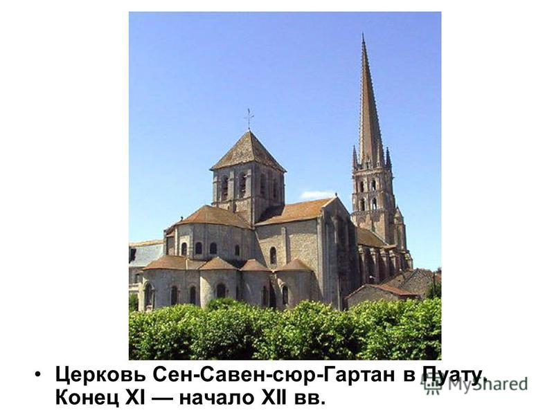 Церковь Сен-Савен-сюр-Гартан в Пуату. Конец XI начало XII вв.