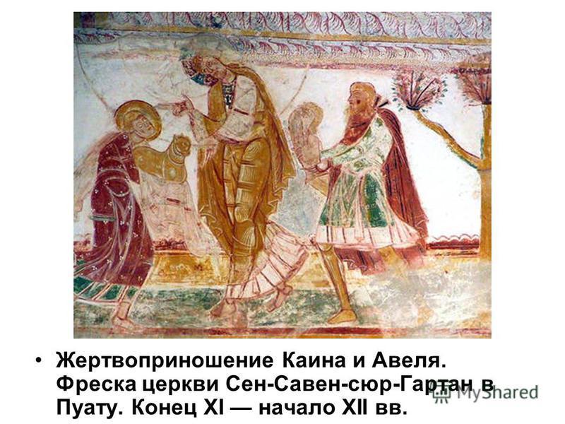 Жертвоприношение Каина и Авеля. Фреска церкви Сен-Савен-сюр-Гартан в Пуату. Конец XI начало XII вв.