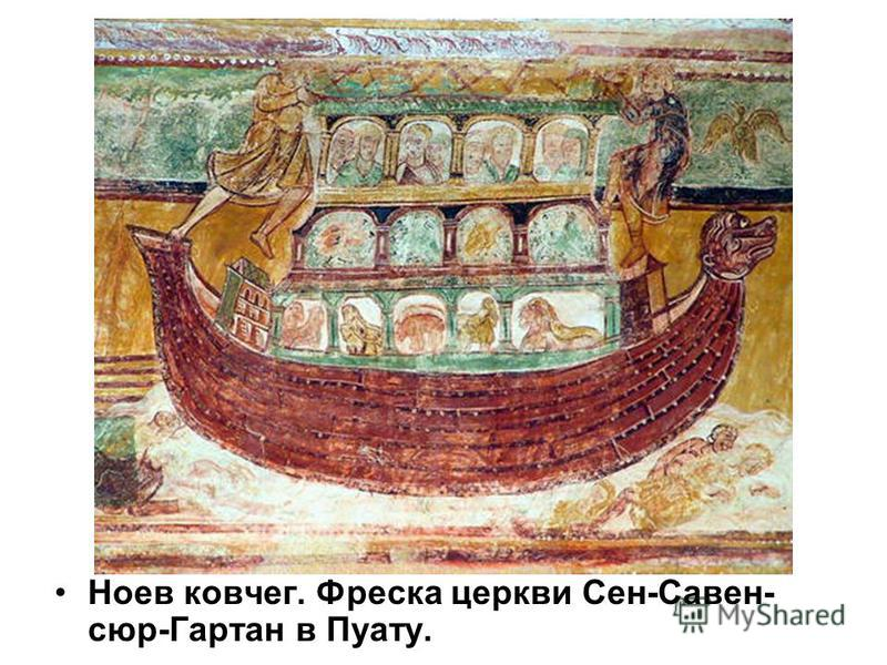 Ноев ковчег. Фреска церкви Сен-Савен- сюр-Гартан в Пуату.