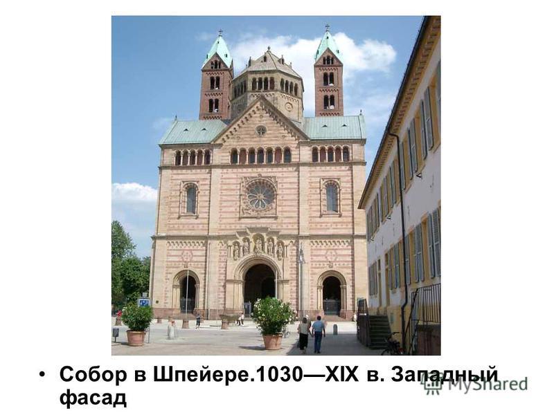 Собор в Шпейере.1030XIX в. Западный фасад