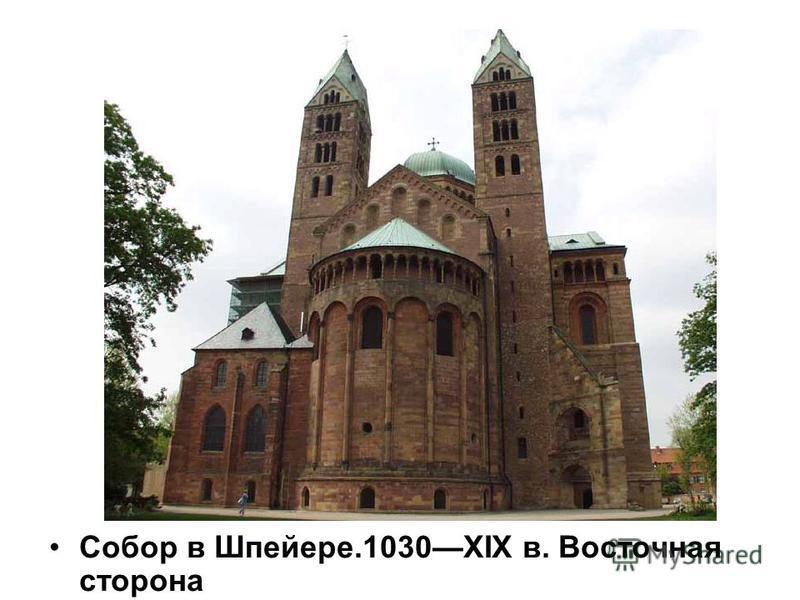 Собор в Шпейере.1030XIX в. Восточная сторона