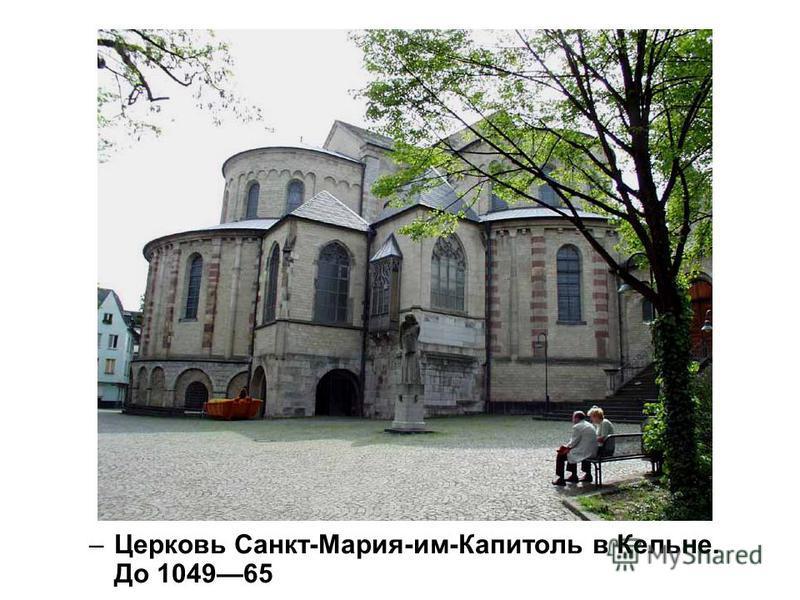 –Церковь Санкт-Мария-им-Капитоль в Кельне. До 104965